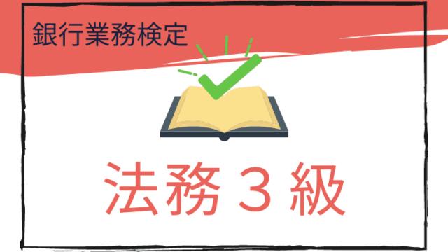 法務3級のアイキャッチ画像