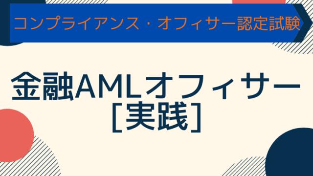 金融AMLオフィサー[実践]のアイキャッチ画像