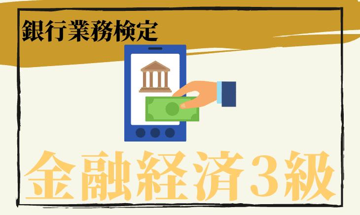 金融経済3級のアイキャッチ画像