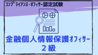 金融個人情報保護オフィサー2級のアイキャッチ画像