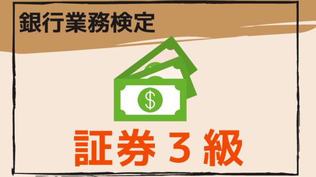 証券3級のアイキャッチ画像