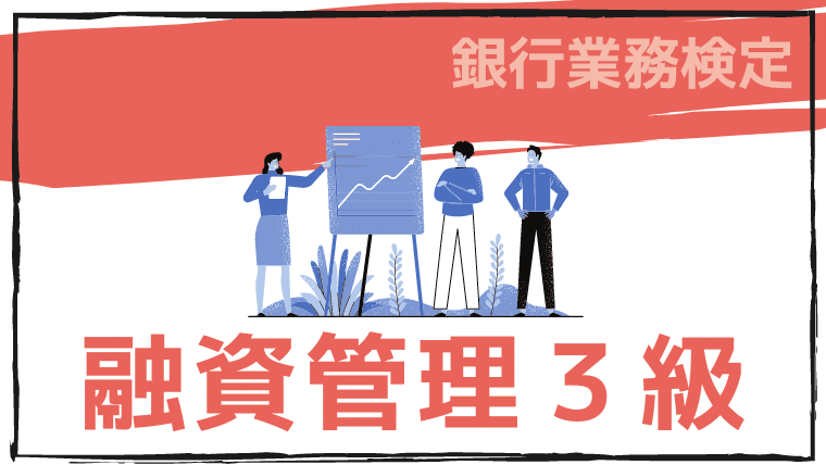 融資管理3級のアイキャッチ画像