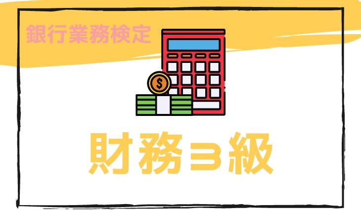 財務3級のアイキャッチ画像