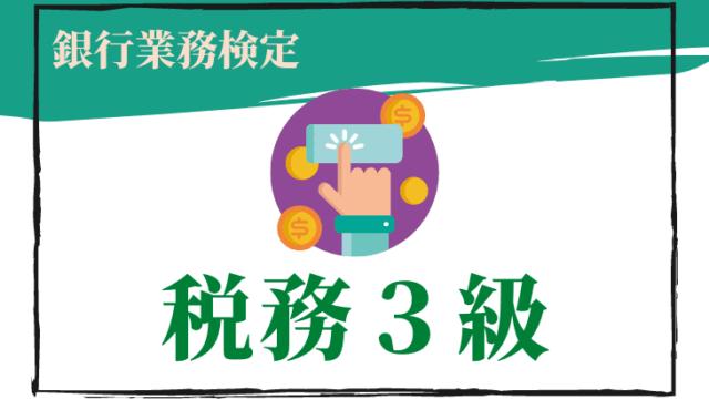 税務3級のアイキャッチ画像