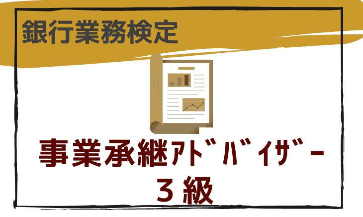 事業承継アドバイザー3級のアイキャッチ画像
